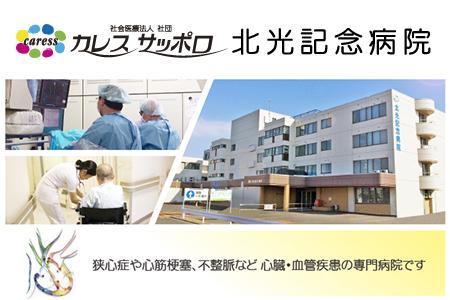 北 光 記念 病院 【札幌市東区】社会医療法人社団カレスサッポロ